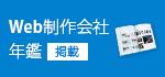 Web制作会社年鑑